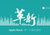 TaiG iOS 8.4