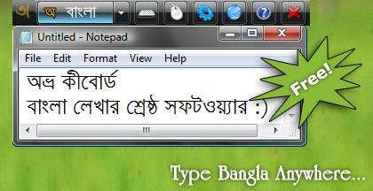 Avro Keyboard Bangla Software Screenshot